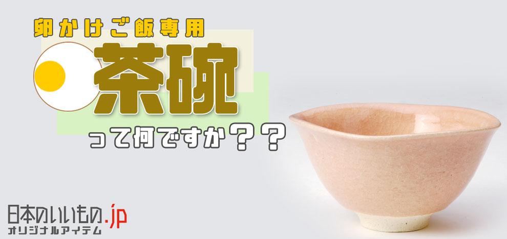 日本のいいもの.jpオリジナル商品「卵かけご飯専用茶碗」の紹介