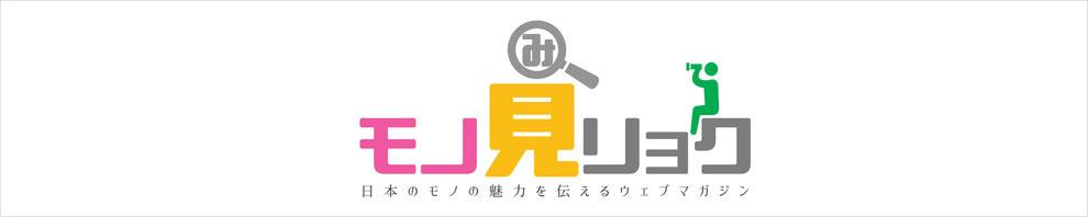 日本のモノの魅力を伝えるウェブマガジン「モノ見リョク」のロゴ