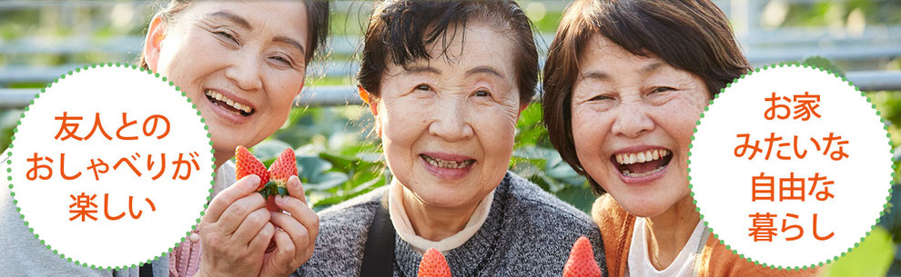 ケアハイツ芦原は自由に暮らせる老人ホームです