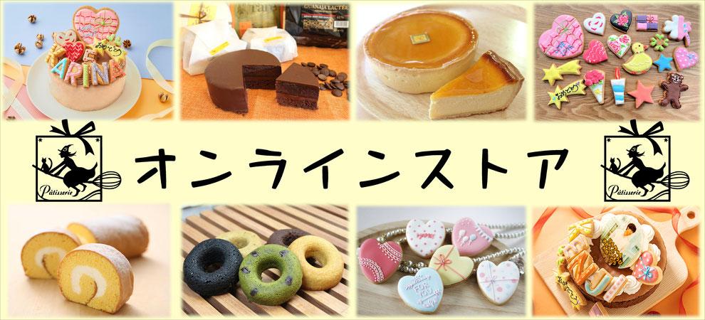 京都 ネットショッピング ネット通販 おとりよせ ケーキ 誕生日ケーキ 全国配送 アイシングクッキー オンラインショップ ネット販売