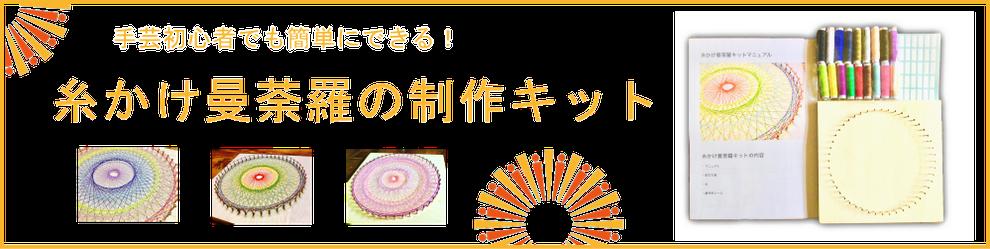 糸かけ糸かけ曼荼羅の制作キット