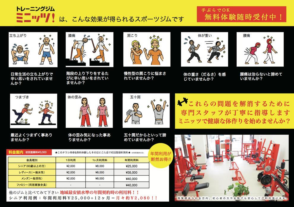 JR横浜線町田駅から徒歩スグ!ポスティング