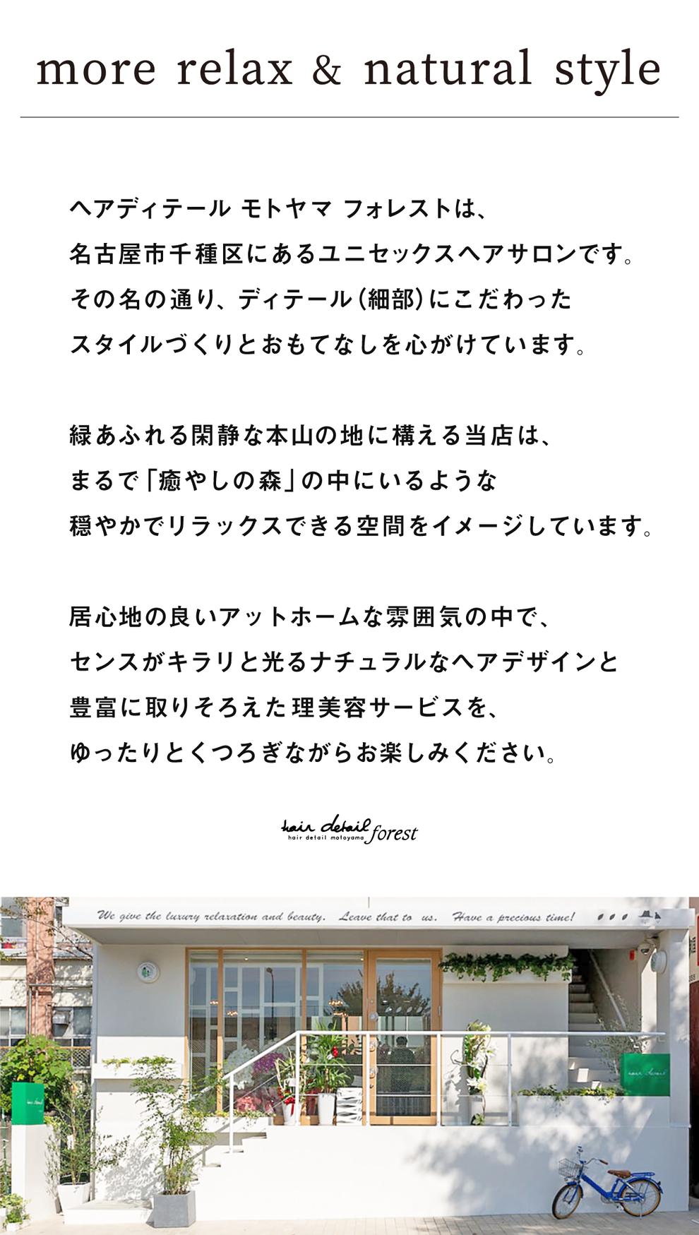 名古屋市 千種区 の 美容院・エステサロン ヘアディテール本山フォレストの外観です♪