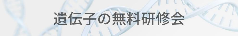 スポーツ遺伝子の無料研修会