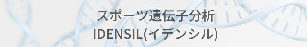 スポーツ遺伝子分析IDENSIL(イデンシル)