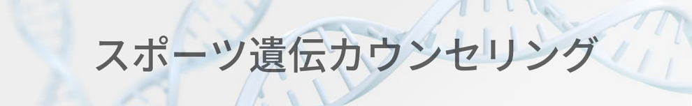 スポーツ遺伝カウンセリング