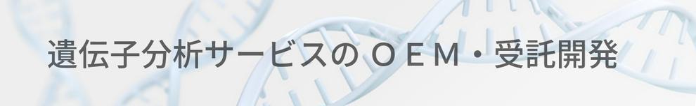 遺伝子分析サービスの OEM・受託開発
