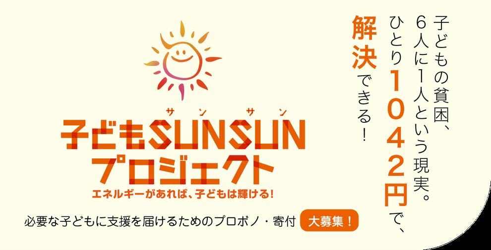 子どもSUNSUNプロジェクト