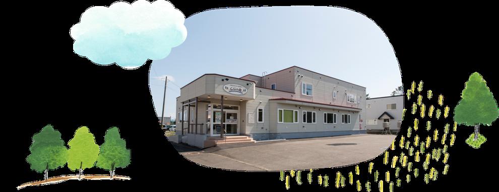 枝幸町にある子育てサポート拠点施設にじのもりは旧すがの医院を改装してオープンしました。