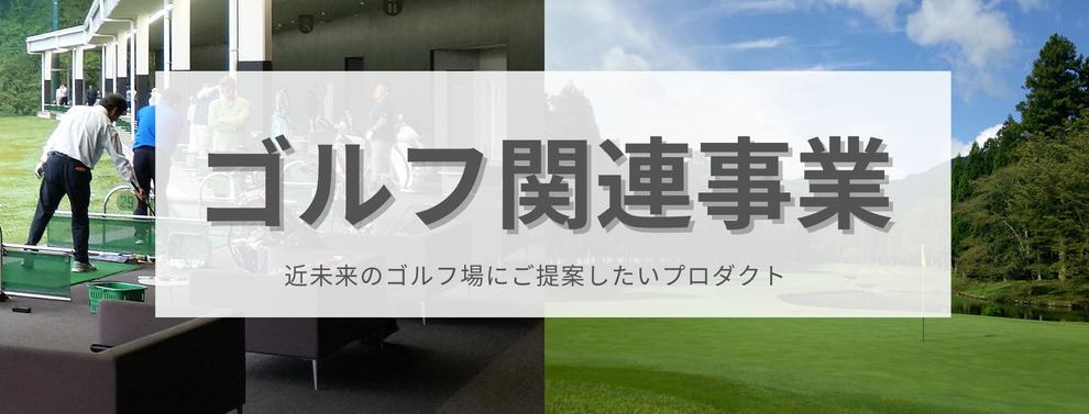 FUN RIDER (1人乗りゴルフカート)