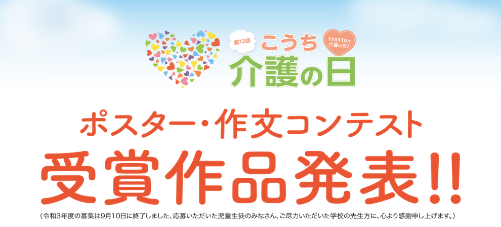 こうち介護の日ポスター・作文コンテスト2020 受賞作品発表!