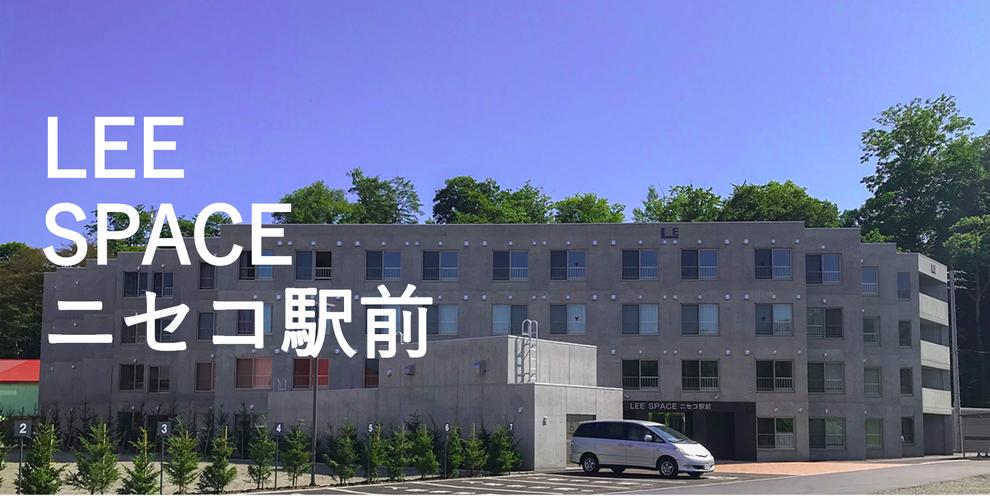 リースペースニセコ駅前の外観写真