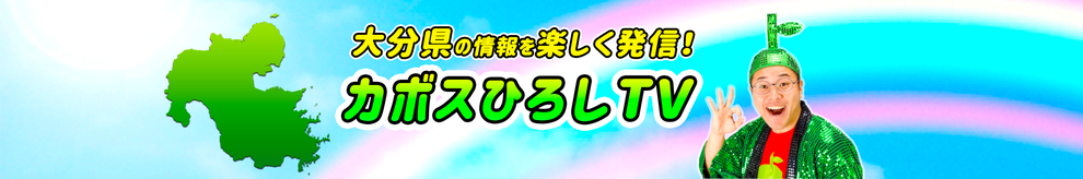 大分ローカルタレント・カボスひろしのYouTubeチャンネル