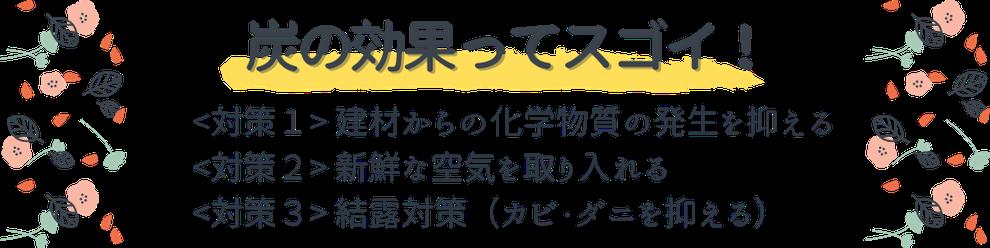 会津・喜多方の建築・リフォームなら-炭の家の効果