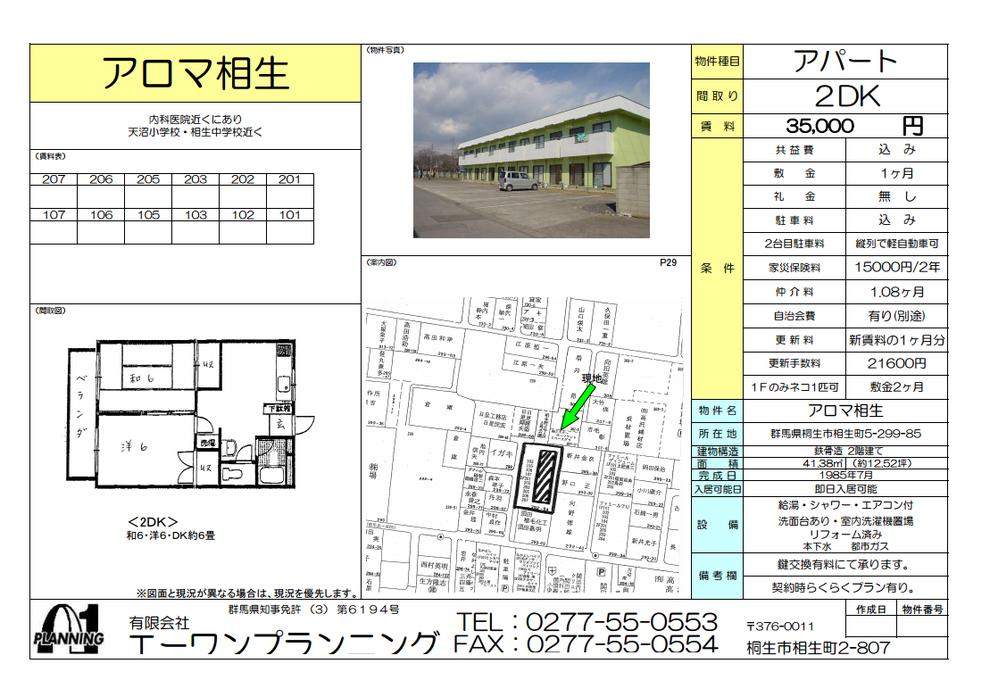 賃貸アパート アロマ相生 情報シート 桐生市相生町5-299-85