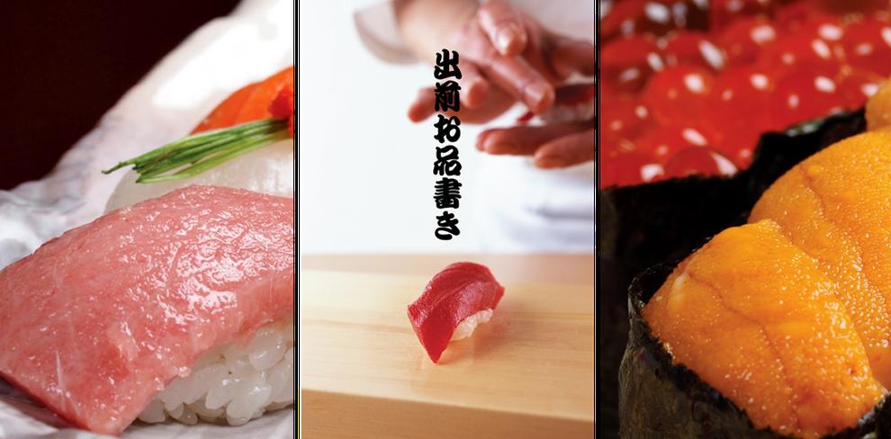 江別市で創業90余年のやま六鮨 自慢の出前料理メニューです