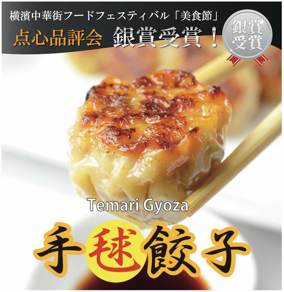 横浜中華街「点心品評会」で銀賞受賞の手毬餃子