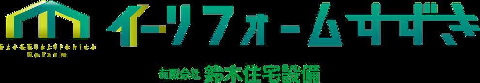 イーリフォームすずき 有限会社鈴木住宅設備