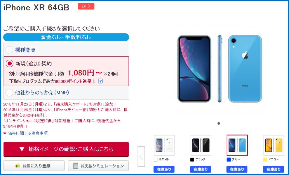 iphone割引