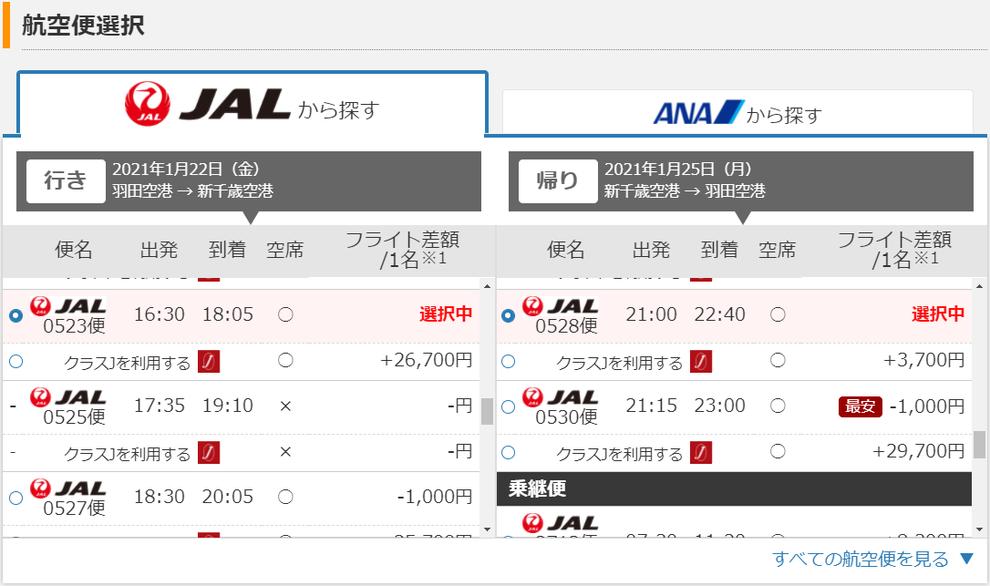 東京から札幌の往復航空券