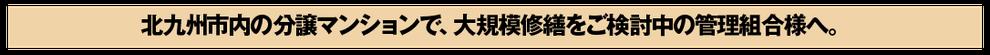 北九州市内の分譲マンションで、大規模修繕をご検討中の管理組合様へ。