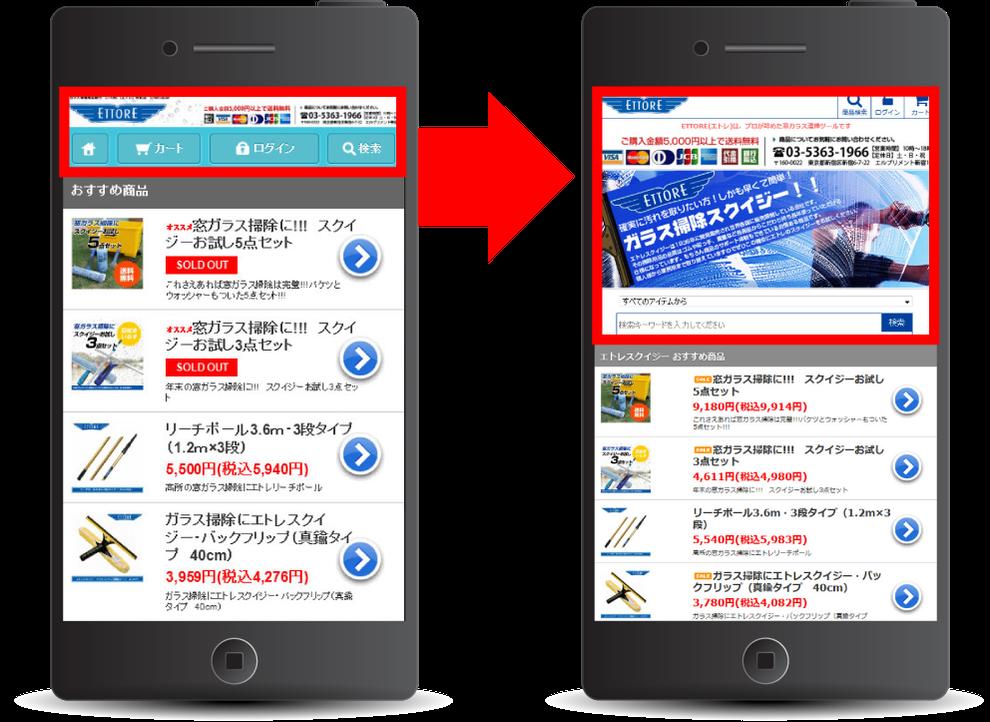 BEFORE ヘッダーの固定された初期テンプレート→AFTER サービス内容、画像を配置し集客アップ!