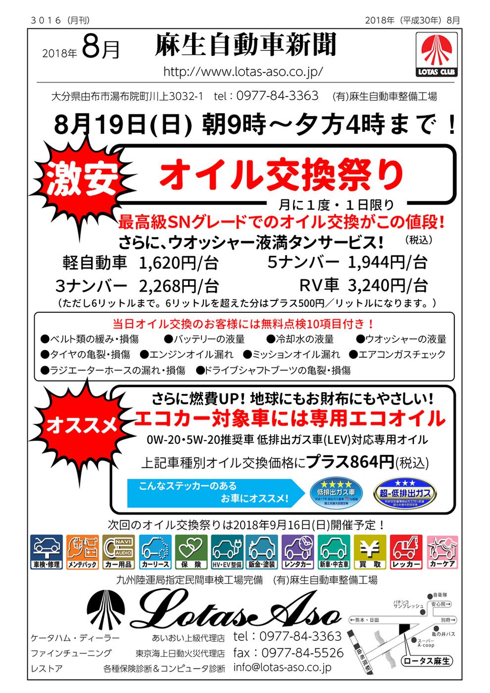 ロータス麻生のオイル交換祭り!2018年8月19日(日)開催