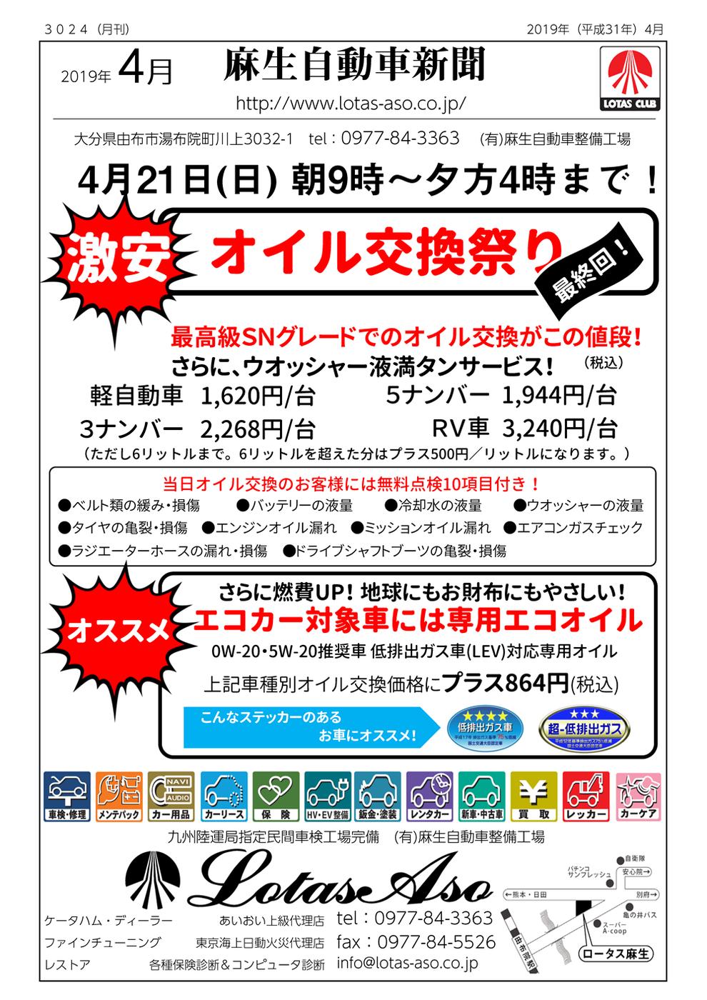 ロータス麻生のオイル交換祭り!2019年4月21日(日)開催