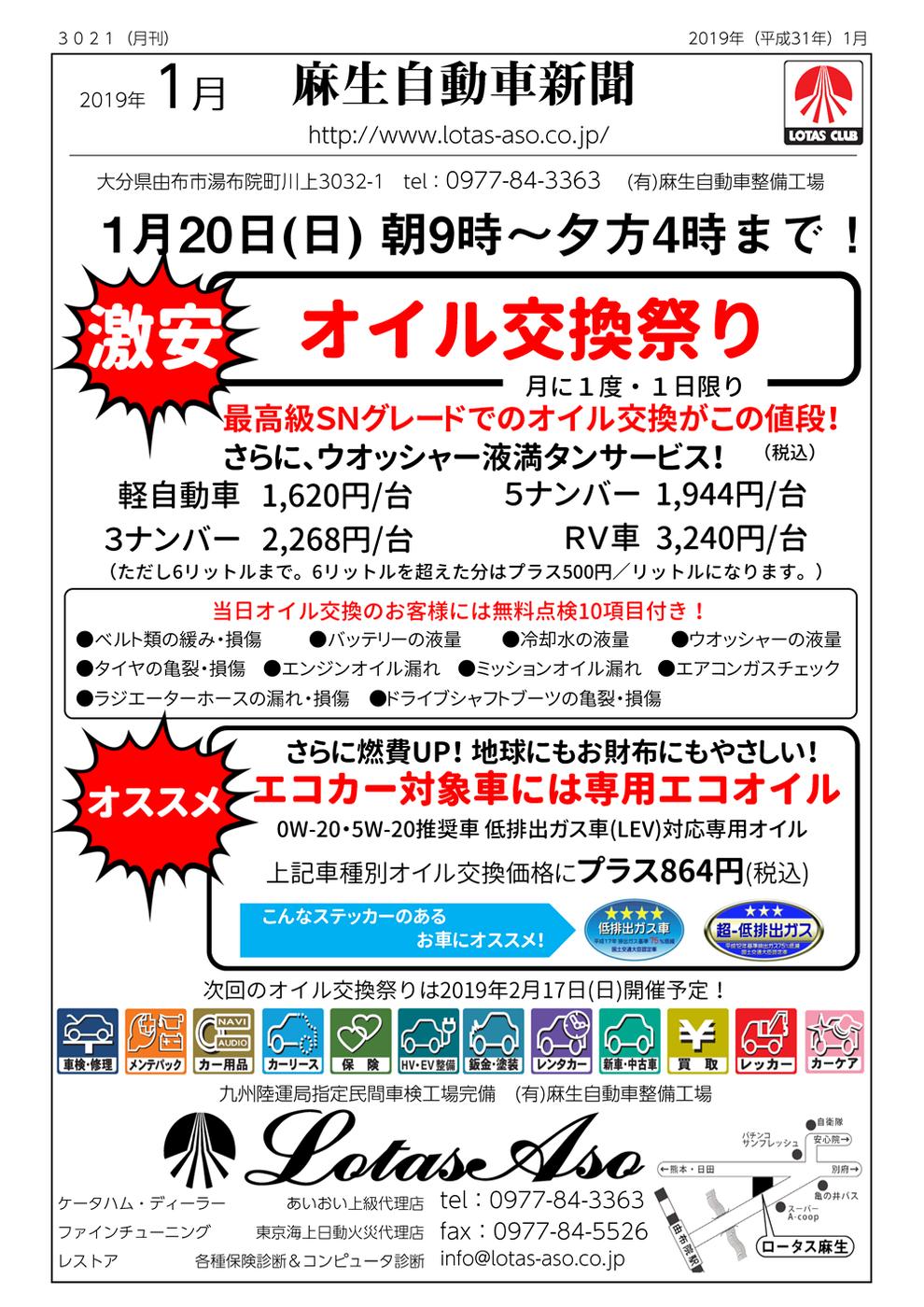 ロータス麻生のオイル交換祭り!2019年1月20日(日)開催