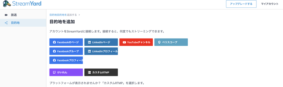 StreamYard(ストリームヤード)からライブ配信する先を選択する画面