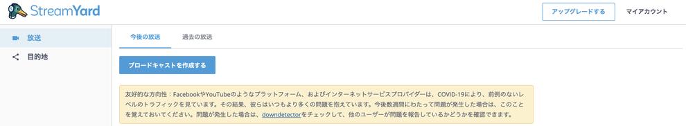 StreamYard(ストリームヤード)を日本語に切り替えた画面