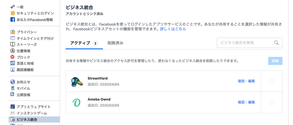 Facebookの設定画面からStreamYard(ストリームヤード)を確認する画面