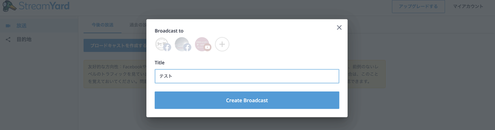 StreamYard(ストリームヤード)のbroadcastにタイトルを設定