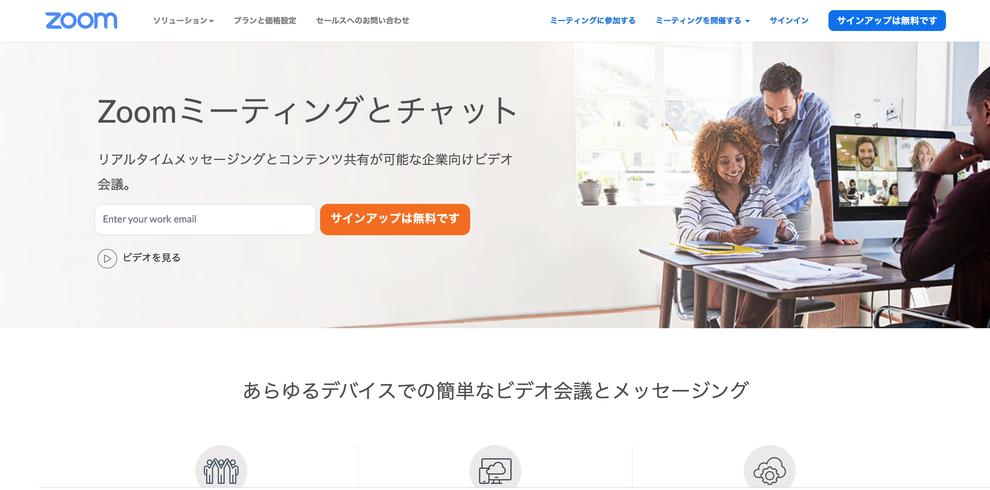 パソコンのブラウザでZoomのホームページが開いた画像でサインアップとサインインの違いを説明