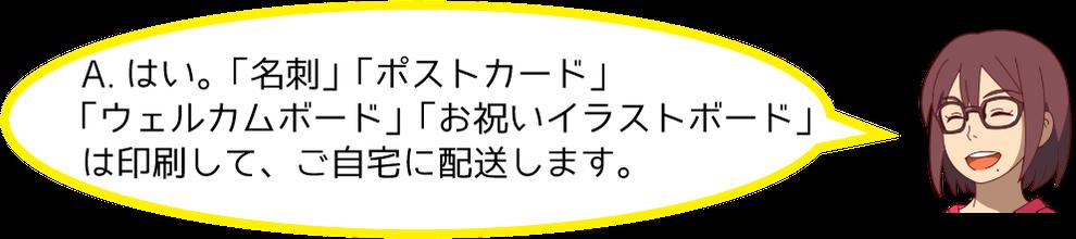A.印刷は出来ませんが、手数料2000円(税別)でネット印刷に代理で入稿することはできます。
