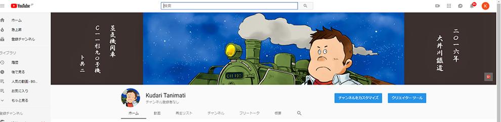 少年漫画風似顔絵youtubeチャンネルアート