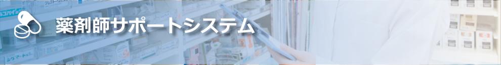 医療の質と収益の向上を実現する薬剤管理指導業務支援システム スーパーサポートシステム