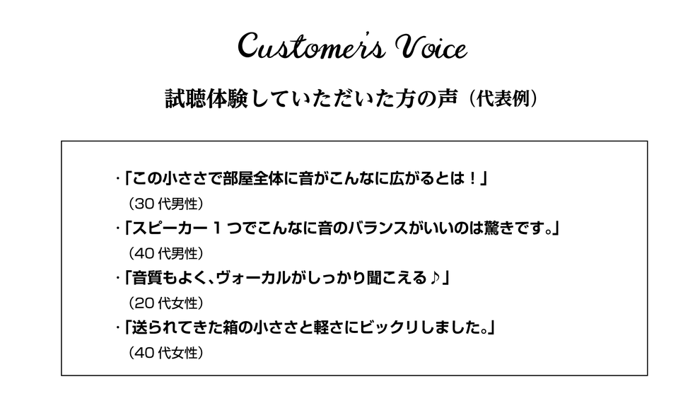 視聴体験していただいた方の声(代表例)
