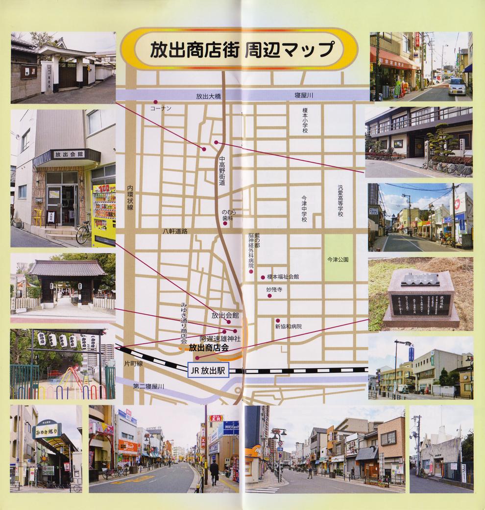 放出商店街 周辺マップ