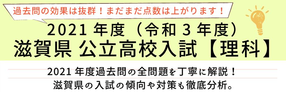 2021年度【令和3年度】滋賀県公立高校入試(理科)過去問題解説