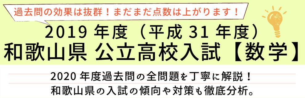 2019年度【平成31年度】和歌山県公立高校入試(数学)過去問題解説