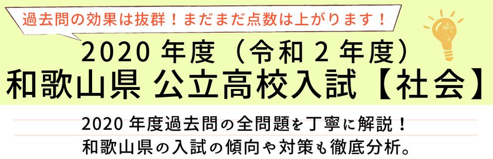 2020年度【令和2年度】和歌山県公立高校入試(社会)過去問題解説