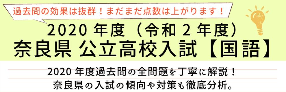 2020年度【令和2年度】奈良県公立高校入試(国語)過去問題解説