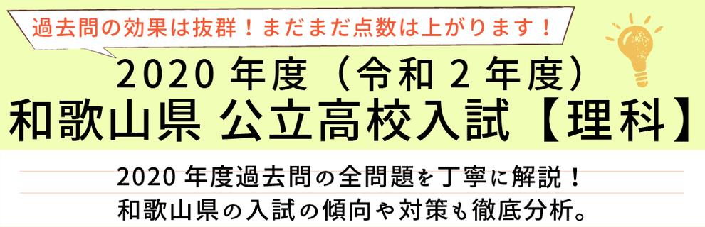 2020年度【令和2年度】和歌山県公立高校入試(理科)過去問題解説