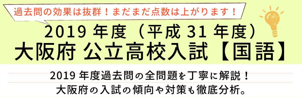 2019年度【平成31年度】大阪府公立高校入試(国語)過去問題解説