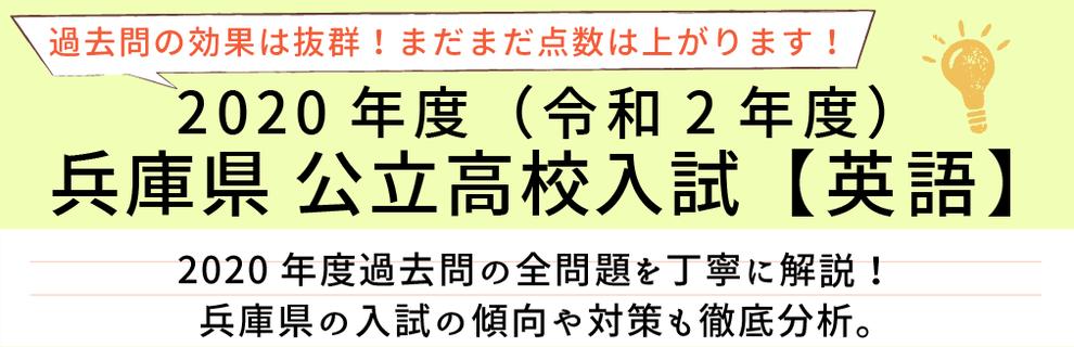 2020年度【令和2年度】兵庫県公立高校入試(英語)過去問題解説