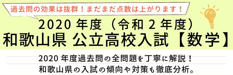 2020年度【令和2年度】和歌山県公立高校入試(数学)過去問題解説