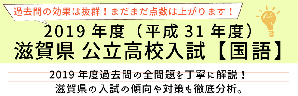 2019年度【平成31年度】滋賀県公立高校入試(国語)過去問題解説
