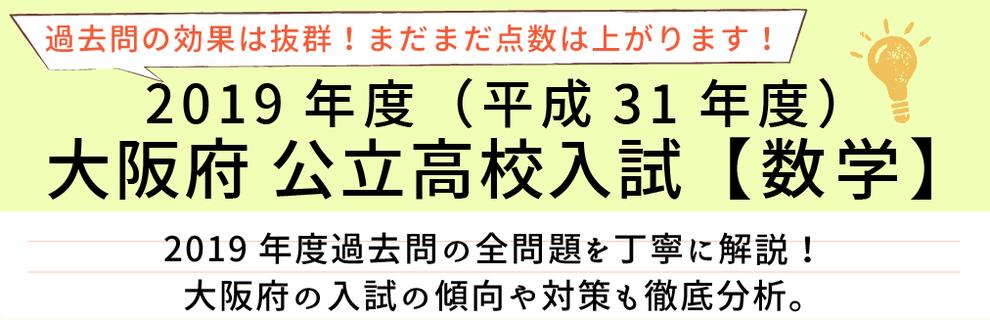 2019年度【平成31年度】大阪府公立高校入試(数学)過去問題解説