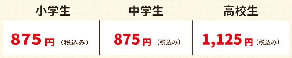 小学生875円(税込み)、中学生875円(税込み)、高校生1,125円(税込み)